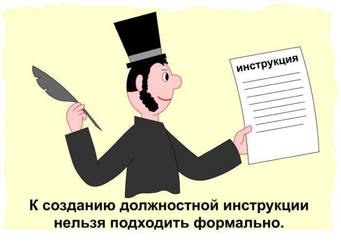педикюрша должностная инструкция img-1