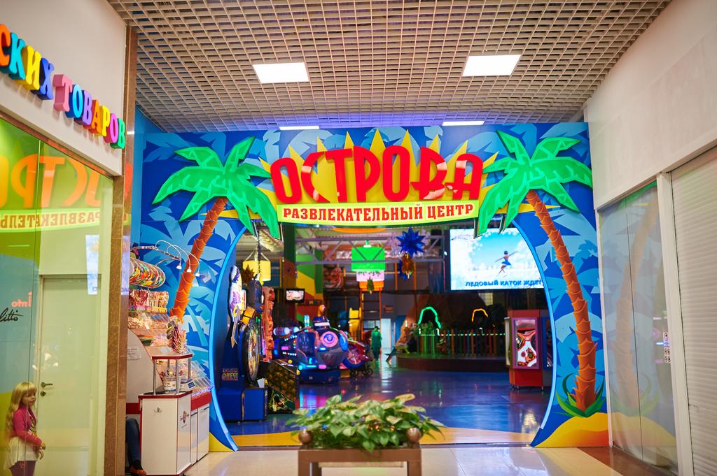 Развлекательный центр «Остров»